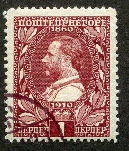 Montenegro, Scott #96, Used