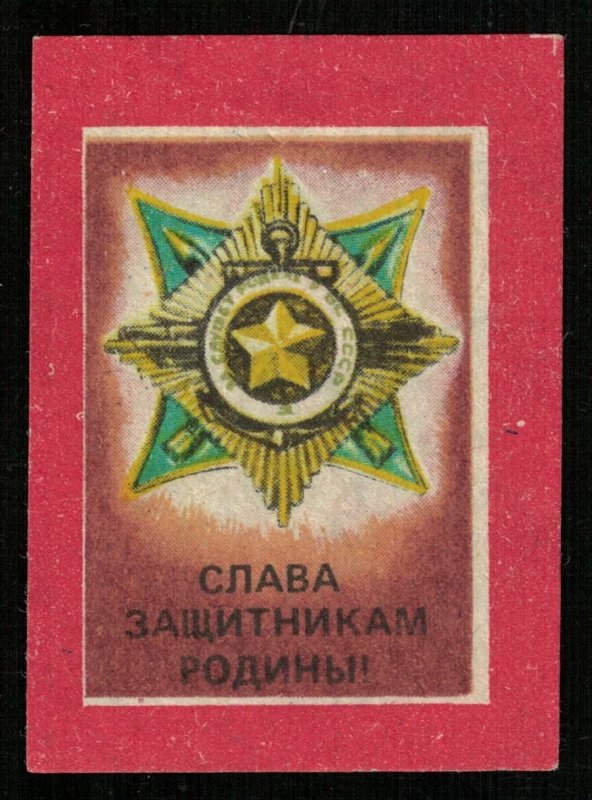 Glory to the defenders of the Motherland, Matchbox Label Stamp (ST-129)