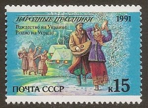 Russia - USSR 1991 Scott # 6044 Mint NH. Free Shipping for All Additional Items.