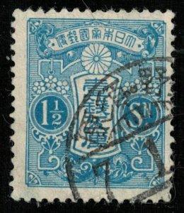 Tazawa, Watermarked, 1914, Japan, 1 1/2 SEN, YT #130 (4098-T)