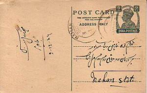 India, Government Postal Card