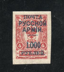 Russia - Offices in Turkey / Sc# 265 MNH  -  Lot 0519026