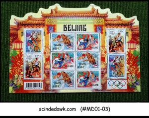 FRANCE - 2008 OLYMPIC GAMES,  BEIJING - MINIATURE SHEET MINT NH