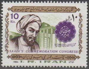Persia #2170  MNH F-VF (SU679)