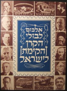 Eretz Israeli Official Album for JNF/Jewish National Fund/KKL Stamps, 1948