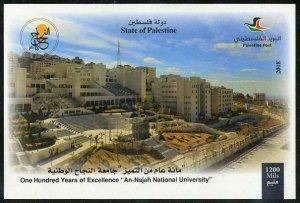 HERRICKSTAMP NEW ISSUES PALESTINE AUTHORITY An-Najah National University S/S
