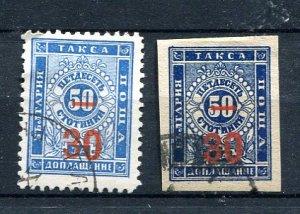 Bulgaria 1895 MI 11-12 Perf and Imperf  Used 7855