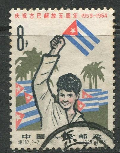 China - Scott 749 -Flags of Cuba Issue - 1964- CTO - Single 8f Stamp-2-2