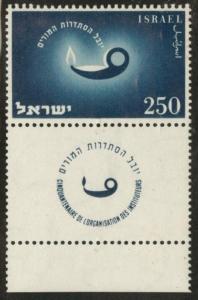 ISRAEL Scott 91 Oil Lamp 1955 MNH** w tab