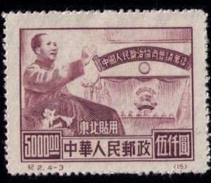 PRC - CHINA SCOTT #1L138 REPRINT MINT,NG VERY FINE