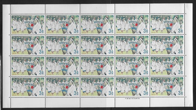 Ryukyu Islands 187 IzaihoCeremony Full sheet of 20 MNH
