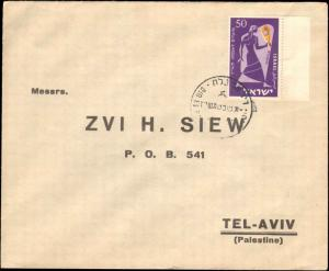 1950's ISRAEL SINGLE TO TEL-AVIV PALESTINE