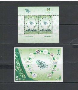 SAUDI ARABIA: Sc. 1468,a  /**NATIONAL DAY ** / Sheet of 2 & SS  - MNH.