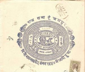 Jaipur State 4As Stamp Paper Type 10 KM 143 + 4As Revenue  - India Fiscal Rev...