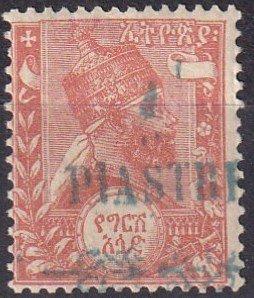 Ethiopia #J33   F-VF  Unused   CV $14.00 (Z6151)