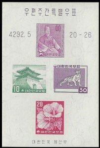 Korea Scott 291B Mint never hinged.