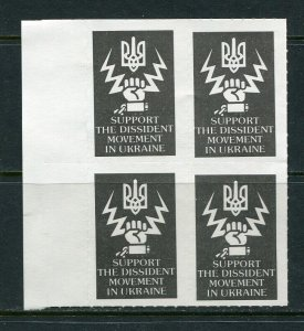 x155- UKRAINE 1980s Private Label Cinderella. Support Dissidents. Maybe Canadian