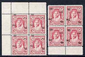 Jordan 1952 New Currency 3f on 3m carmine block of 4 with...