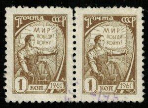 1961, SU, Pair, 1 kop, MNH, ** (T-9594)
