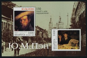 Belarus 530 MNH Art, Paintings, Yehuda Pen