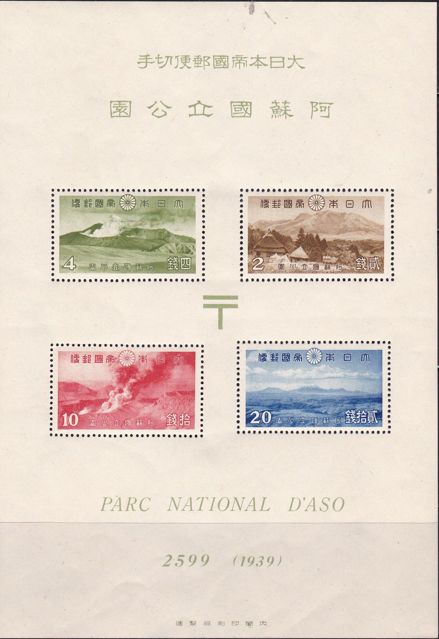 Japan 1939 ASO National Park Sheet with Original Folder