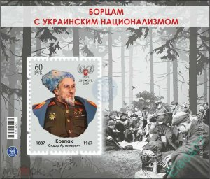 Stamps Ukraine (local) 2019 - Fighters against Ukrainian nationalism. Kovpak S.A