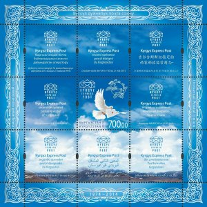 KYRGYZSTAN (KEP) / 2014 - Anniversary of UPU (Birds, Pigeon) MNH