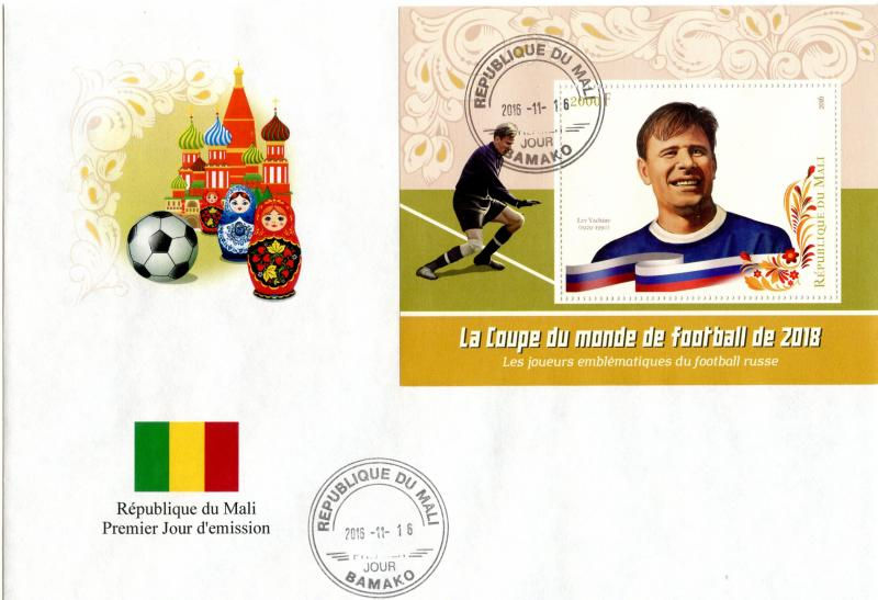 MALI 2016 FDC SPORTS FOOTBALL RUSSIA WORLD CUP 2018 SOCCER