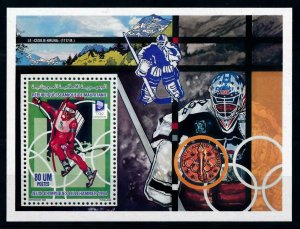 [101493] Mauritania 1993 Olympic winter games Lillehammer ice hockey Sheet MNH