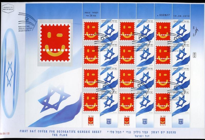 ISRAEL 2010 ISRAEL FLAG  PERSONALLIZED SHEET FIRST DAY COVER