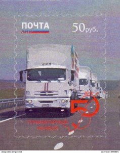LUGANSK - 2016 - 50th Humanitarian Aid Convoy - Imperf Stamp - Mint Never Hinged