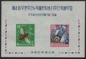 KOREA, 313, MNH, SOUVENIR SHEET OF 1, 1960, Savings Types of 1960