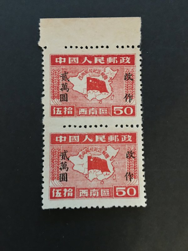 china liberated area stamp block, south west zone, overprint, list#68
