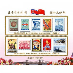 Stamps Of North Korea 2009.Korean -Chinese friendship (sheet of 2 stamps)