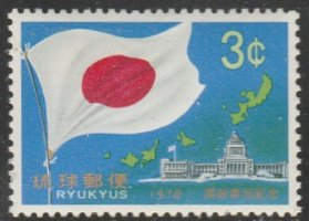 Ryukyu Islands #206 MNH Single Stamp