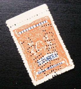 Croatia VIROVITICA Yugoslavia Local Revenue Stamp 5 DINARA B10