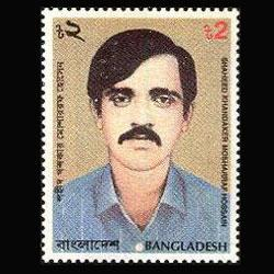 BANGLADESH 1995 - Scott# 496 Martyr Hossain Set of 1 NH
