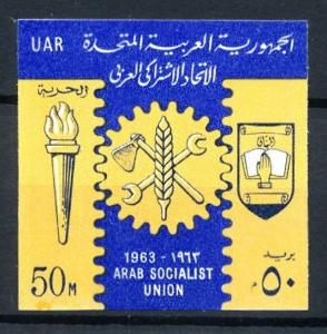 [91500] Egypt 1963 Arab Socialist Union Imperf. From Sheet MNH