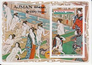 Ajman UAE  Painting  Women In Public Bath House  Perf M/S      93299