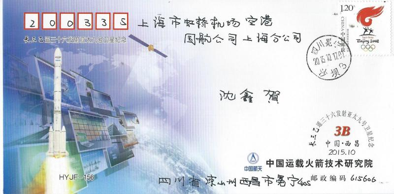 2015 China APStar-9 Communications Satellite Launch XiChang 17 October