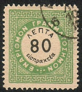 GREECE  An old forgery of a classic stamp..................................76679