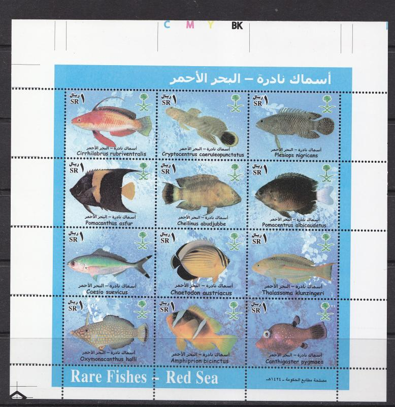 2003 RED SEA FISH 2003 SAUDI ARABIA Complete Sheet of 9 stamp SAR 1 MNH