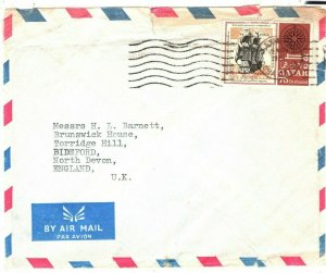Gulf States QATAR Cover 75d Doha Commercial Air Mail Devon Gift Co. 1973 FC211