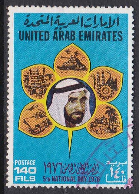 United Arab Emirates #84 F-VF Used National Day
