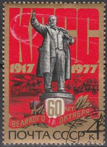 Russia #4611 F-VF Used (S5528)