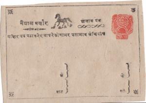 Nepal Higgins & Gage 11 Unused.