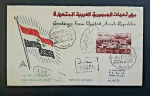 1960 Damas United Arab Republic Flag Airmail Registered 1st Day Express Cover