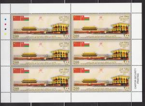 2013  SULTANATE OMAN AD CHINA  DIPLOMATIC  ,STAMP COMPLETE SHEET 6 SET, FLAGS, B