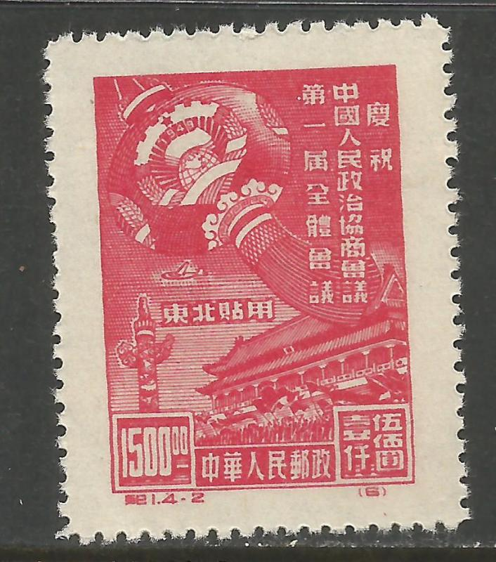 CHINA (PRC) 1L122 MOG REPRINT T526