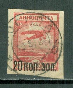 RUSSIA 1924 AIR #C9... NICE CANCELLATION